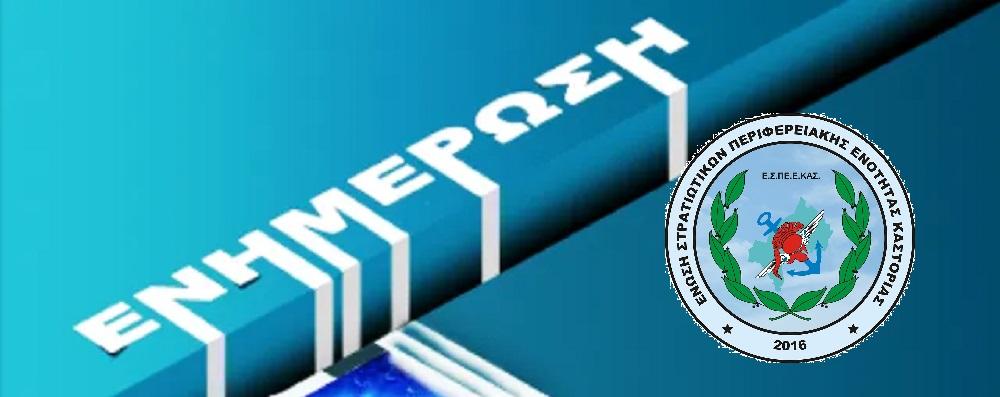 Ε.Σ.ΠΕ.Ε. Καστοριάς Διαδικτυακή Ενημέρωση