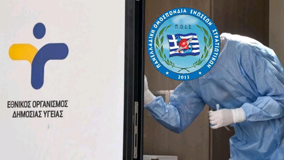 Π.Ο.Ε.Σ. - Επείγουσα ανακοίνωση για χορήγηση βεβαιώσεων δωρεάν Rapid Tests